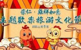 2021崇仁山凤小镇鸡祥如意欢乐旅游文化节, 崇仁山凤小镇景区网红打卡